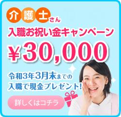 入職お祝い金キャンペーン