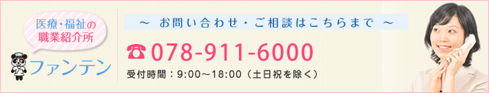 お電話でのお問い合わせは 078-911-6000 へ