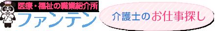 明石市、神戸市の看護師求人、介護士求人の情報、加古川市、姫路市