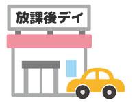ふらっぷ有瀬校